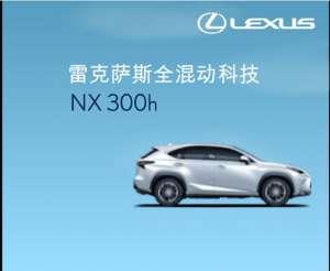 雷克萨斯全混动科技NX300h